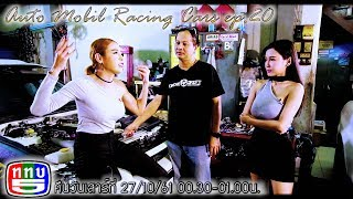 auto mobil racing cars ep20 onair 27 10 61