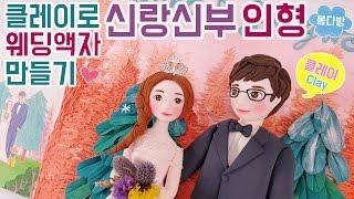 클레이로 신랑신부 인형 액자 결혼선물만들기_봄다방의 작업 영상 대공개♡