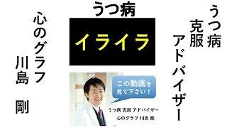 川島 剛 の ブログ http://kokoronograph.com/blog/ □ うつ病で、イライ...