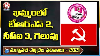 Khammam Municipal Election Results : CPI Win In 3 Divisions , TRS Win In 2 Divisions | V6 News