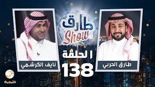 برنامج طارق شو الحلقة 138 - ضيف الحلقة نايف الكرشمي