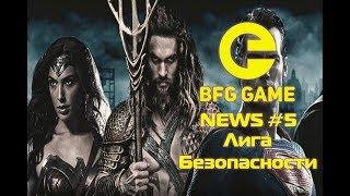 BFG GAME NEWS #5 (Лига Безопасности)