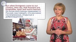 Английский 5 класс. From Russia with love  Из России с любовью