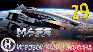 Прохождение Mass Effect - Часть 29 - Жнецы!