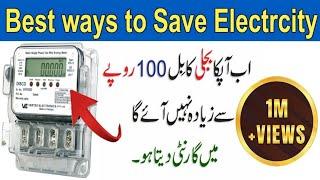How to Reduce Electric Bills Urdu/Hindi