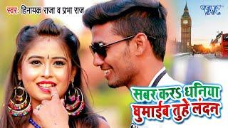#Video - #Hinayak Raja | Sabar Kara Dhaniya Ghumaib Tu He Landan | Bhojpuri New Songs 2021