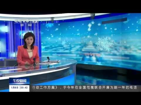 China News Intro / Opener / Logo 2015 (2) Chinese News Channel