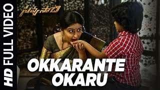 Okkarantey Okkaru Video Song -Savyasachi Songs | Naga Chaitanya, Nidhi Agarwal | MM Keeravaani
