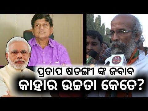Pratap Sarangi on Soumya Patnaik-PPL News Odia-Modi in Odisha,Khurda-Bhubaneswar-BJP vs BJD