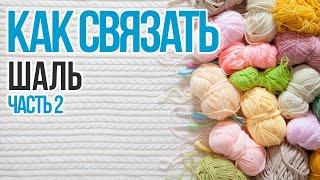 Шаль.Часть 2(2).Вязание крючком.Shawl. Crocheting. Part 2(2)