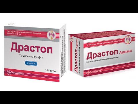 Проверенные препараты от боли в суставах (Драстоп)