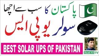 Best Solar UPS in Pakistan (Urdu/Hindi)