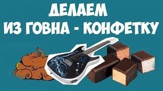 Электрогитара: Из Говна - Конфетку!