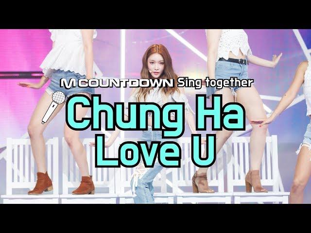 [MCD Sing Together] Chung Ha - Love U (Karaoke ver.)