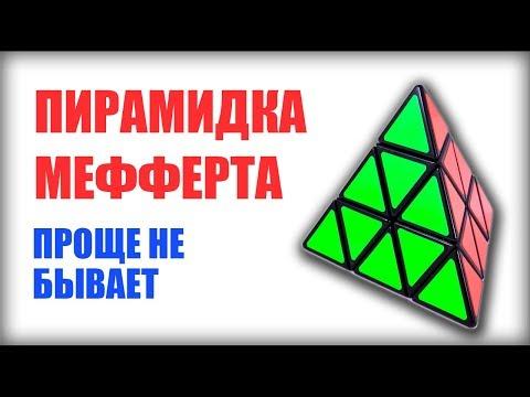 Как собрать тетраэдр рубика