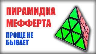 ПРОСТОЙ СПОСОБ КАК СОБРАТЬ ПИРАМИДКУ РУБИКА(МЕФФЕРТА)