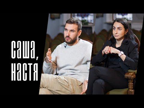 Саша и Настя