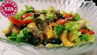 Салат с печеными баклажанами, перцем и помидорами | Salad of eggplant | Всегда Вкусная Еда