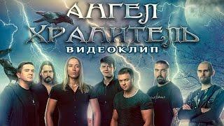 Ангел-Хранитель - Разговор с ангелом (Official Music Video) Heavy Metal Ballad