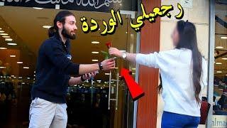 EJP مقلب اعطاء ورد للناس في الشارع | ادفعلي سعرها – Giving people roses prank