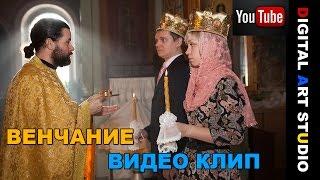 Венчание видео - Православное венчание в церкви видео!