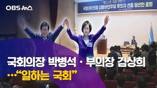 """국회의장단 박병석·김상희 추대…""""일하는 국회"""""""