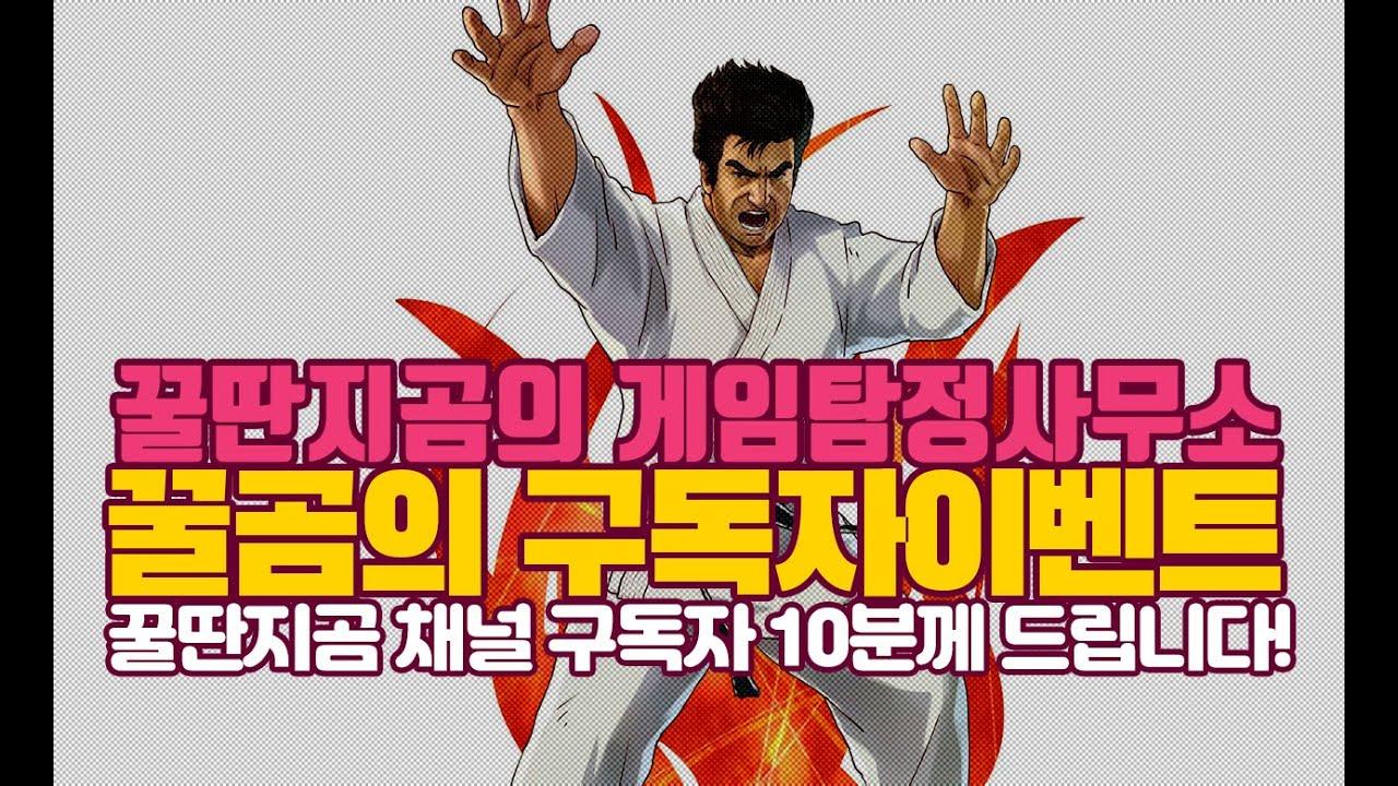 꿀딴지곰의 게임탐정사무소 구독자 이벤트 - 새턴편!