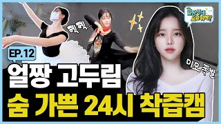 (SUB)Go Durim💃🕙24-hour vlog🕞|Allzzang Gen. What are you up to?|EP.12 Day in life of K-Streamer