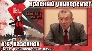 Красный университет 18.05.2016, 2-е отделение