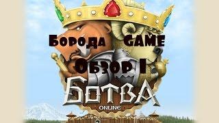 Браузерная онлайн игра Ботва онлайн - Введение, с чего начать, гайды, подарки.