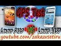 GPS Test - Lеnovo S920 vs Lenovo A850