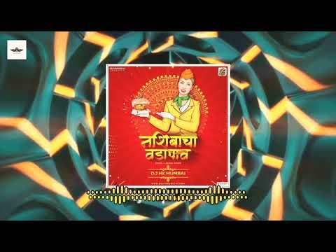 Nashibacha Vadapav (Official Remix) - DJ HK Mumbai