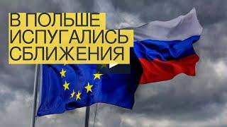 ВПольше испугались сближения Евросоюза сРоссией