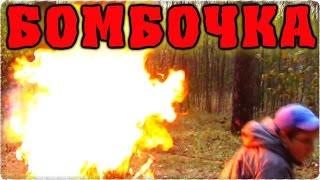 Как сделать бомбу! Бомбочка своими руками из газа и шарика. Мощный взрыв бомбочки - Отец и Сын
