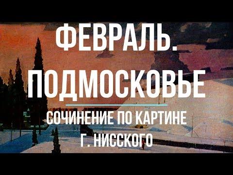 Сочинение по картине «Февраль. Подмосковье» Г.  Нисского