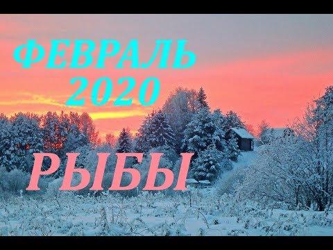 РЫБЫ. ФЕВРАЛЬ 2020г. САМЫЙ ПОДРОБНЫЙ ПРОГНОЗ на месяц.