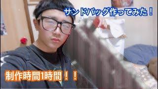 【格闘技】【RIZIN】サンドバッグを作ってみた!! thumbnail