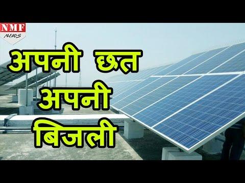 Delhi में Roof पर Solar Plant लगाओ, अपनी Electricity खुद बनाओ