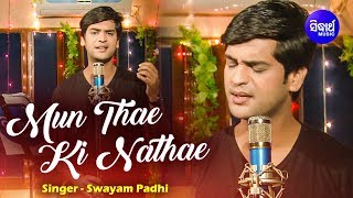 Mun Thae Ki Nathae Odia Romantic Song ମୁଁ ଥାଏ କି ନ ଥାଏ Swayam Padhi Sidharth Music