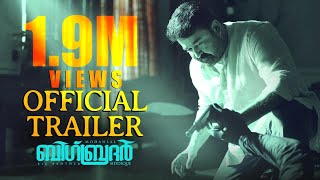 Mohanlal in Big Brother Malayalam Movie Trailer 2020