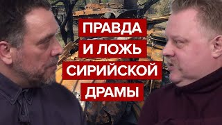 Правда и ложь сирийской драмы. Интервью с Владиславом Шурыгиным