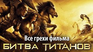 """Все грехи фильма """"Битва Титанов"""""""