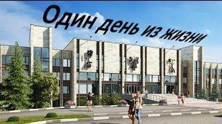 видео: Один день из жизни студента МГИМО. GoPro short video.