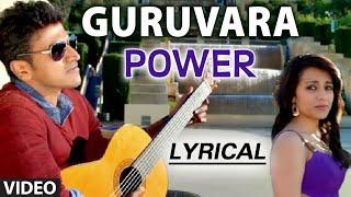 "Guruvara Video Song With Lyrics || ""Power"" || Puneeth Rajkumar, Trisha Krishnan"
