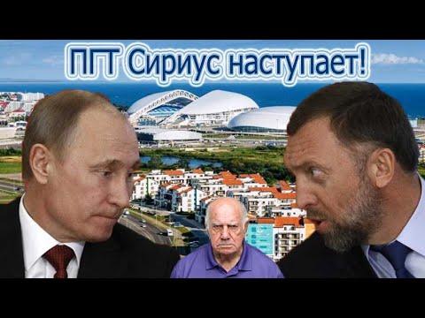 Пенсионер против ПГТ Сириус, Путина и Дерипаскы,  новости.