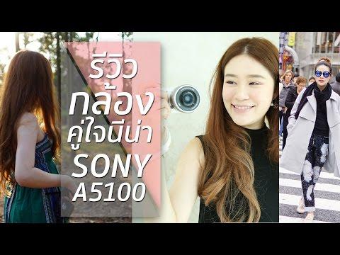 REVIEW || รีวิวกล้องคู่ใจนีน่า Sony A5100 || NinaBeautyWorld