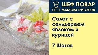 Салат с сельдереем, яблоком и курицей . Рецепт от шеф повара Максима Григорьева