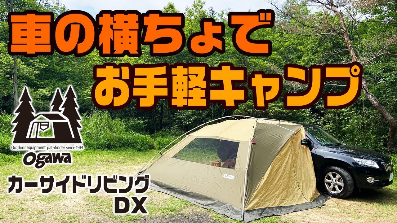 車の横ちょでお手軽キャンプ ~ogawa カーサイドリビングDX~