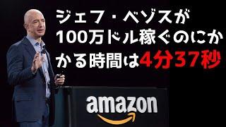 【世界長者番付第1位】Amazon.com 創業者のジェフ・ベゾス氏が100万ドル稼ぐのにかかる時間は4分37秒【宇宙から帰って来た】