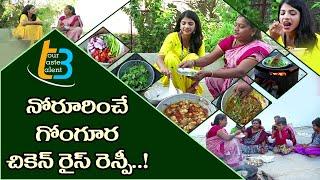 నోరూరించే గోంగూర చికెన్  రైస్ రెసిపీ | Alampur Special Chicken Gongura Rice Easy Recipe | T3 | ABN